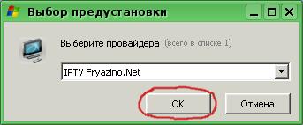 как глядеть iptv ежели провайдер не предоставляет
