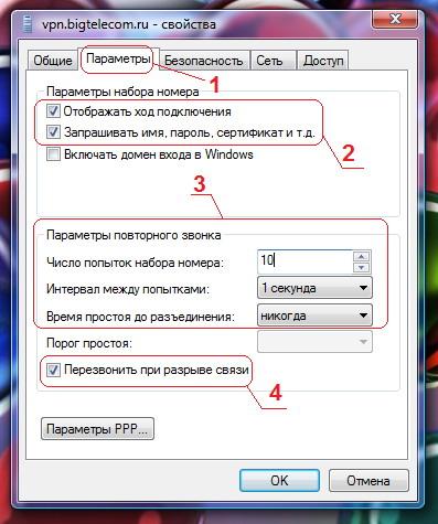 Как сделать подключение к интернету автоматическим windows 7 видео